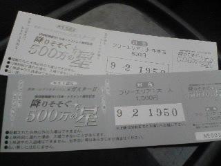 プレミアムチケット♪